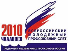 "All-Russia Youth Forum ""Chkalovsk 2010"""